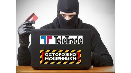 Мошенничество и обман TeleTrade