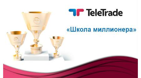 Школа миллионера TeleTrade