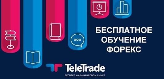 Школа ТелеТрейда