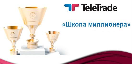 Школа TeleTrade