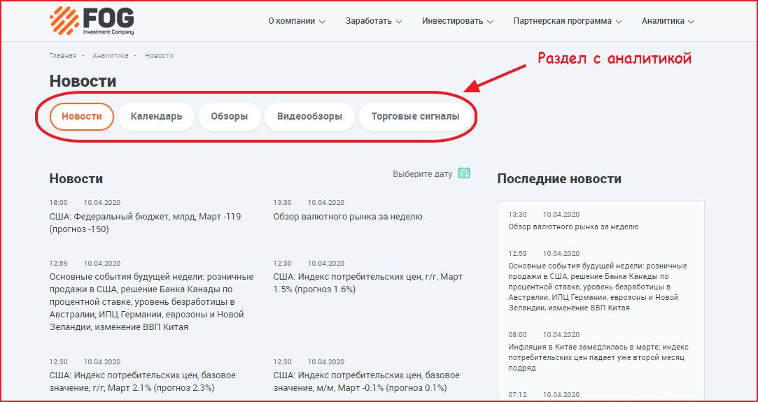 брокерская компания Forex Optimum